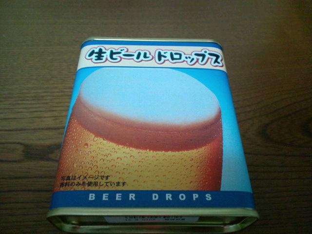 生ビール…。